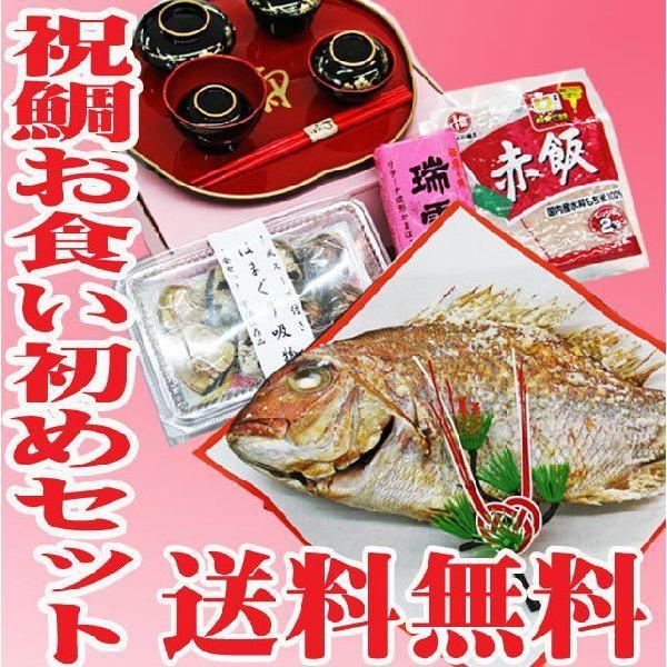 お祝いセット【12】 お食い初め 鯛 600g 料理&食器セット 送料無料 (天然真鯛600g お膳 赤飯 ハマグリ吸い物 かまぼこ)
