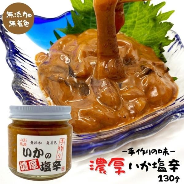 いか 塩辛 130g 無添加 無着色 濃厚 冷凍 スルメイカ 日本海 山形県 庄内浜