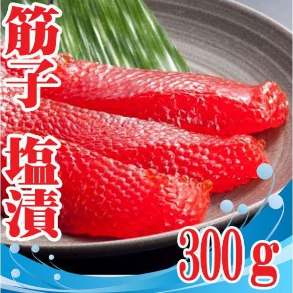 筋子 甘口 塩漬け300g 冷蔵 鮭 サーモン 鮮魚