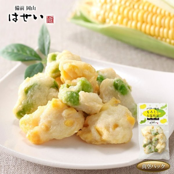 バターもろこし&塩枝豆 真空パック こってりバター風味