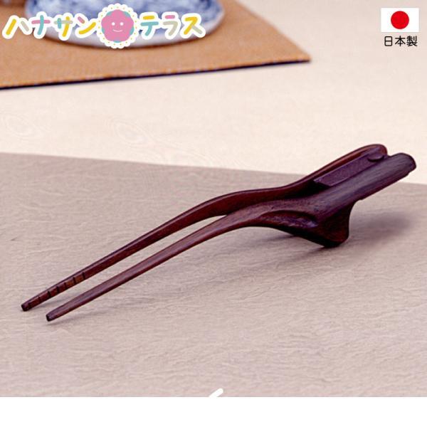 介護 箸 箸ノ助 箸 左右兼用 H-1 ウインド 日本製 介護用箸 自助食器