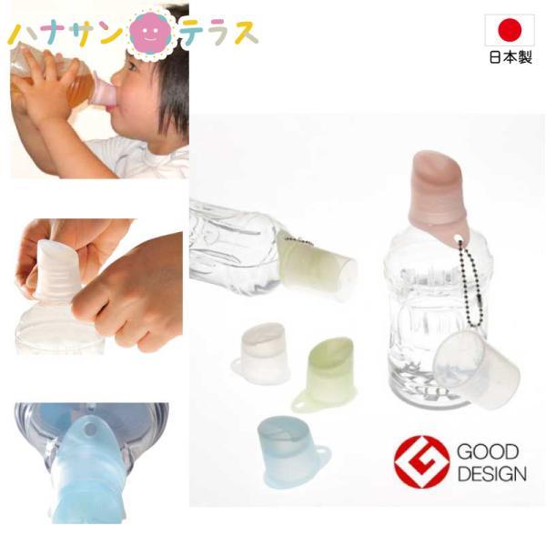 ペットボトル キャップ こぼれない ワンタッチ Kiss 2 ペットボトル用キャップ付 シリコン 介護用品 ベビー用品 食事介助