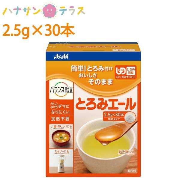 介護食 アサヒグループ食品 とろみ調整 とろみエール 2.5g×30本 日本製 とろみ剤 とろみ調節 トロミ 嚥下補助