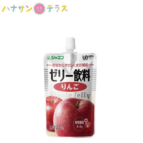 介護食 かまなくてよい ジャネフ 日本製 ゼリー飲料 りんご 100g キューピー 食物繊維 オリゴ糖 ドリンク ゼリー