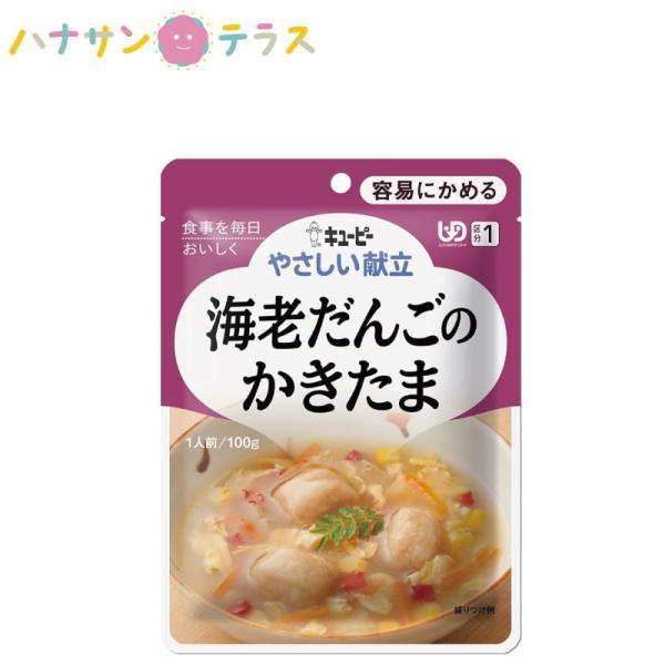 介護食 キューピー 区分1 やさしい献立 海老だんごのかきたま 100g 容易にかめる 日本製 レトルト 介護用品