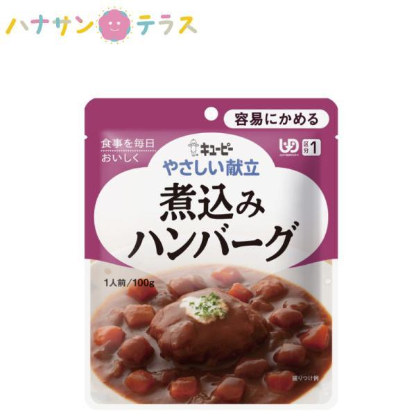 介護食 キューピー 区分1 やさしい献立 煮込みハンバーグ 100g 容易にかめる 日本製 レトルト 介護用品