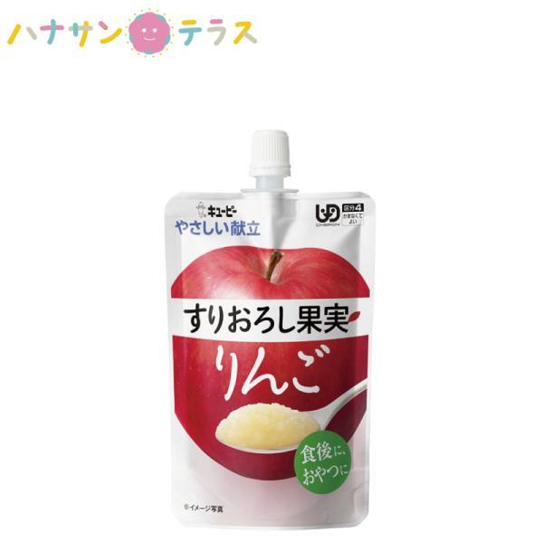 介護食 キューピー 区分4 やさしい献立 すりおろし果実 りんご 100g 日本製 デザート ゼリー リンゴ 介護用品