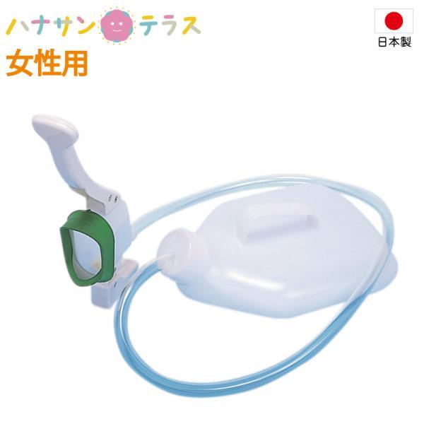 日本製 尿器 しびん 安楽尿器DX 女性用 浅井商事 寝たまま簡単 夜中 ベッド用吊り金具付き