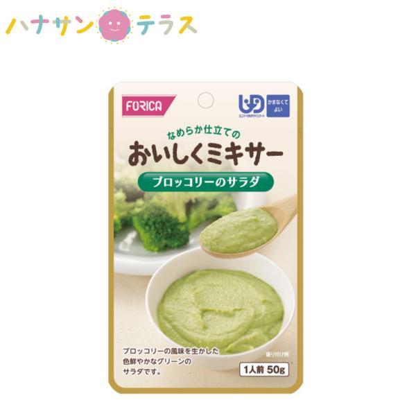 介護食 おいしくミキサー ブロッコリーのサラダ 50g ホリカフーズ 日本製 レトルト 介護用品