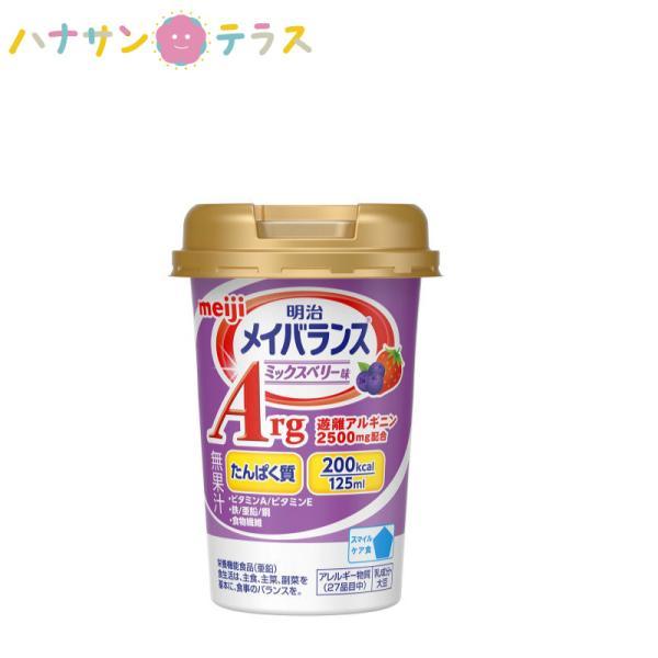 介護食 明治 メイバランス Arg Miniカップ ミックスベリー味 日本製 カロリー摂取 高カロリータイプ 流動食 食欲低下