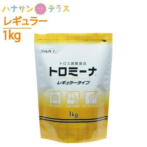 介護食 とろみ調整 トロミーナ レギュラータイプ 1kg ウエルハーモニー 日本製 とろみ剤 ミキサー食 介護用品