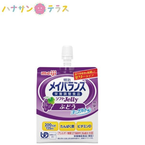 介護食 明治 メイバランス ソフトJelly200 ぶどうヨーグルト味 日本製 ゼリー 区分4 カロリー摂取 高カロリータイプ かまなくてよい 噛まずに飲み込める