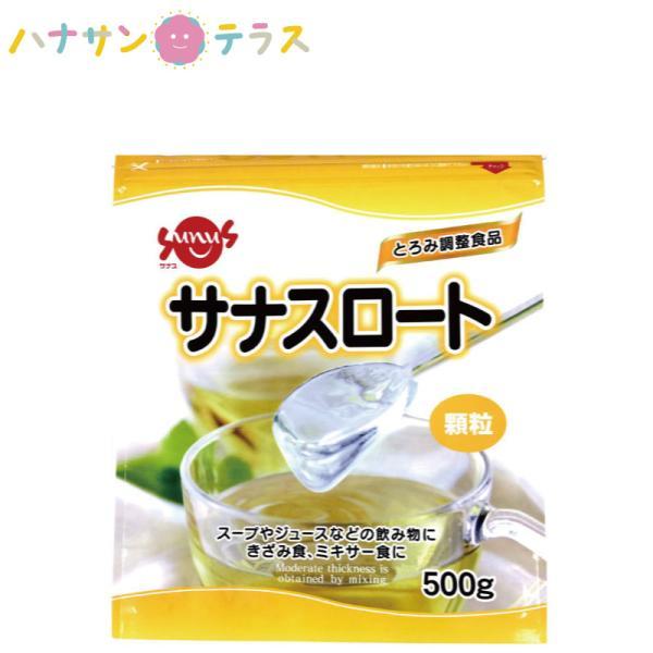 介護食 サナス サナスロート 500g 日本製 とろみ剤トロミ 嚥下補助