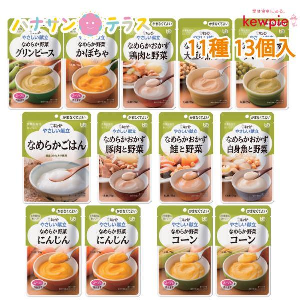 介護食 キューピー 区分4 やさしい献立 かまなくてよいセット 11種 13個入 かまなくてよい 日本製 レトルト 介護用品