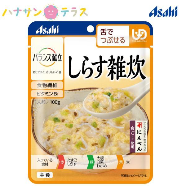 介護食 バランス献立 しらす雑炊 100g アサヒグループ食品 日本製 レトルト 介護用品|hashbaby