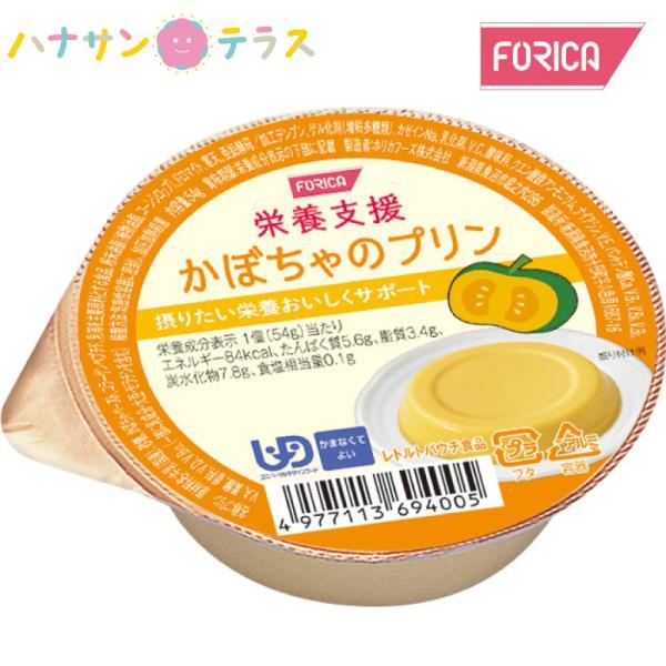 介護食 かまなくてよい 栄養支援 かぼちゃのプリン 54g ホリカフーズ 噛まずに飲み込める プリン デザート 日本製 ユニバーサルデザインフード