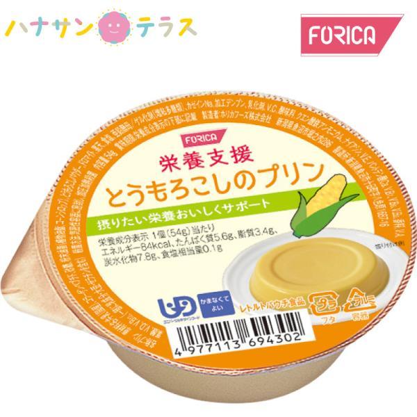 介護食 かまなくてよい 栄養支援 とうもろこしのプリン 54g ホリカフーズ 噛まずに飲み込める プリン デザート 日本製 ユニバーサルデザインフード