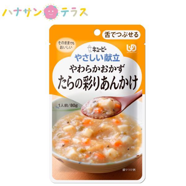 介護食 キューピー 区分3 やさしい献立 やわらかおかず たらの彩りあんかけ 80g 舌でつぶせる 日本製 レトルト