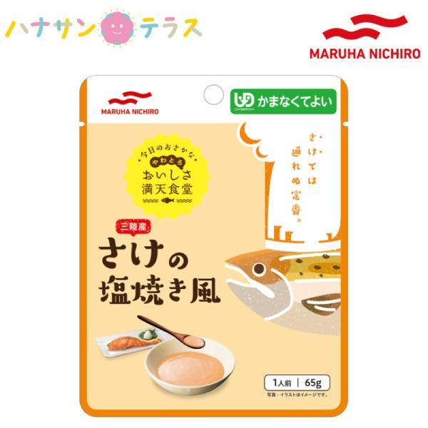 介護食 かまなくてよい おいしさ満天食堂 さけの塩焼き風 65g マルハニチロ 日本製 噛まずに飲み込める ユニバーサルデザインフード レトルト 介護用品