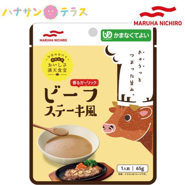 介護食 かまなくてよい おいしさ満天食堂 ビーフステーキ風 65g マルハニチロ 日本製 噛まずに飲み込める ユニバーサルデザインフード レトルト 介護用品