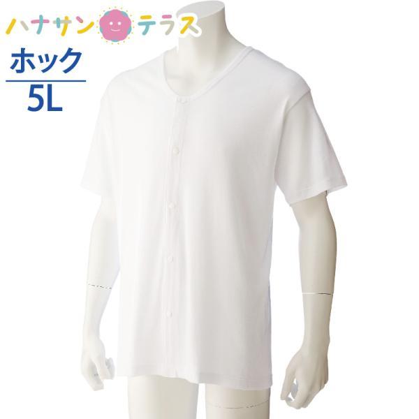 ワンタッチ肌着 下着 前開き 介護 プラスチックホック 半袖 5L 大きめ 大きいサイズ 綿100% 高齢者 シャツ メンズ 紳士 春夏|hashbaby