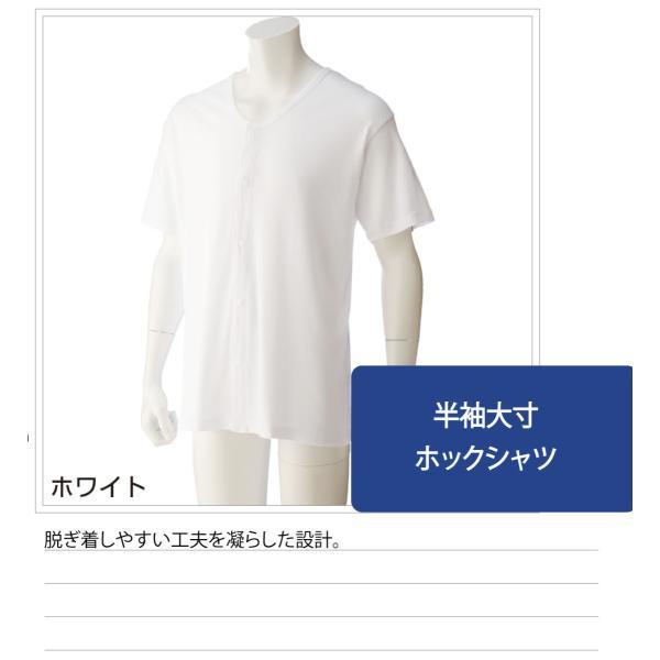 ワンタッチ肌着 下着 前開き 介護 プラスチックホック 半袖 5L 大きめ 大きいサイズ 綿100% 高齢者 シャツ メンズ 紳士 春夏|hashbaby|02