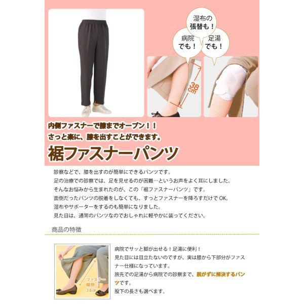 裾ファスナーパンツ 日本製 高齢者 ズボン M.L.LL.3L ウエストゴム 膝だし簡単 レディース 婦人|hashbaby|02