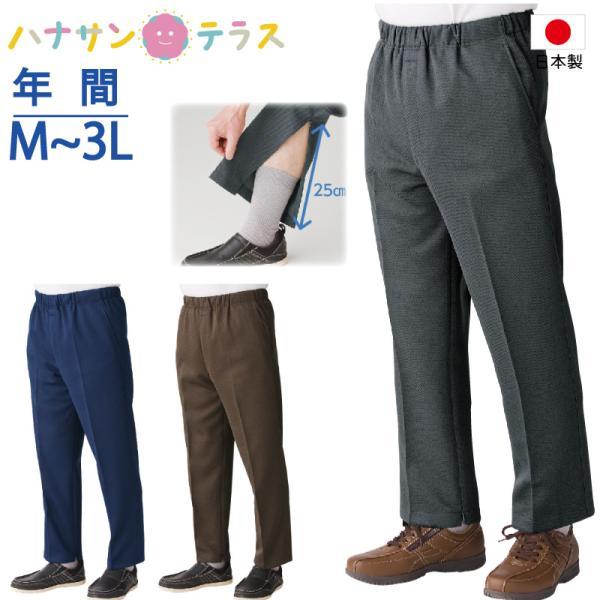 裾ファスナーパンツ 日本製 高齢者 ズボン M L LL 3L ウエストゴム 膝だし簡単 通年間 メンズ 紳士|hashbaby