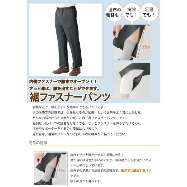 裾ファスナーパンツ 日本製 高齢者 ズボン M L LL 3L ウエストゴム 膝だし簡単 通年間 メンズ 紳士|hashbaby|02