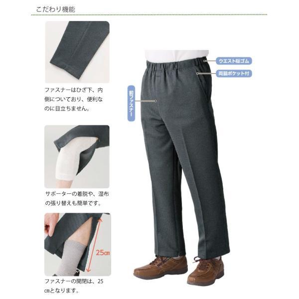 裾ファスナーパンツ 日本製 高齢者 ズボン M L LL 3L ウエストゴム 膝だし簡単 通年間 メンズ 紳士|hashbaby|03