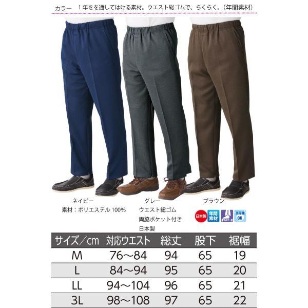 裾ファスナーパンツ 日本製 高齢者 ズボン M L LL 3L ウエストゴム 膝だし簡単 通年間 メンズ 紳士|hashbaby|04