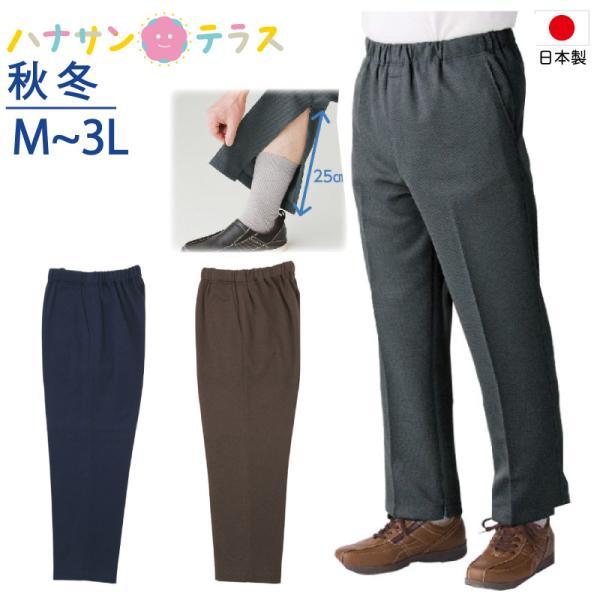 裾ファスナーパンツ 日本製 高齢者 ズボン M L LL 3L ウエストゴム 膝だし簡単 秋冬 あたたかい メンズ 紳士 北海道・沖縄・離島は送料無料対象外|hashbaby