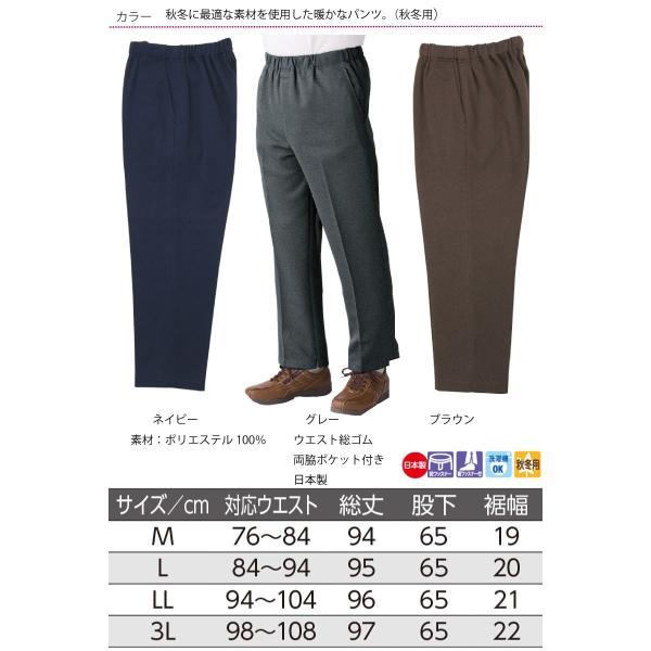 裾ファスナーパンツ 日本製 高齢者 ズボン M L LL 3L ウエストゴム 膝だし簡単 秋冬 あたたかい メンズ 紳士 北海道・沖縄・離島は送料無料対象外|hashbaby|04