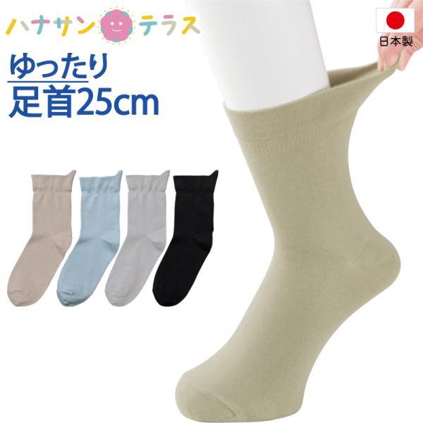 高齢者 靴下 介護用 むくみ 足首ゆったり 片手ではきやすいソックス 日本製 締め付けない 紳士 北海道・沖縄・離島は送料無料対象外 hashbaby