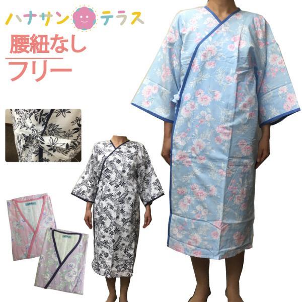 介護 ねまき 日本製生地 7分袖 ラウンジウェアー 打ち合わせ 花蕾 カラーねまき 綿100% 柄おまかせ フリーサイズ 女性|hashbaby