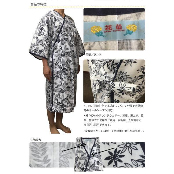 介護 ねまき 日本製生地 7分袖 ラウンジウェアー 打ち合わせ 花蕾 カラーねまき 綿100% 柄おまかせ フリーサイズ 女性|hashbaby|04