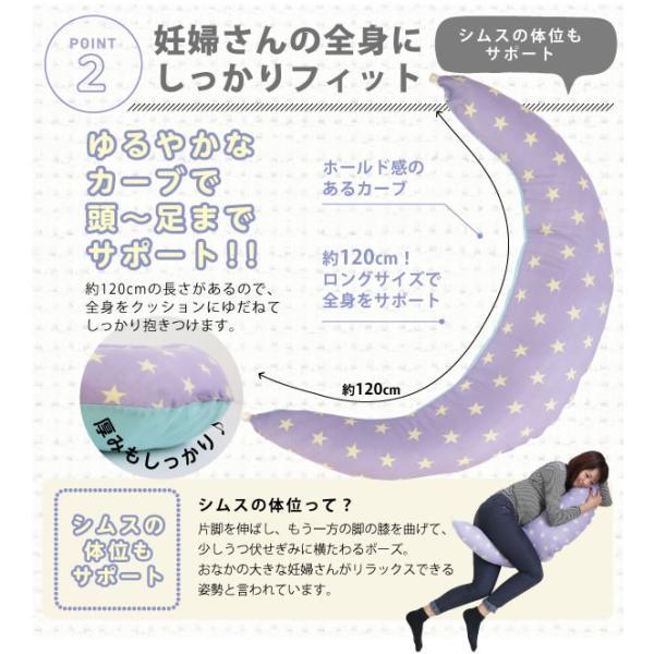 抱き枕 授乳クッション 日本製 洗える 妊婦 ふんわりクリスタ綿クッション 体位変換クッション ラッピング可|hashbaby|04