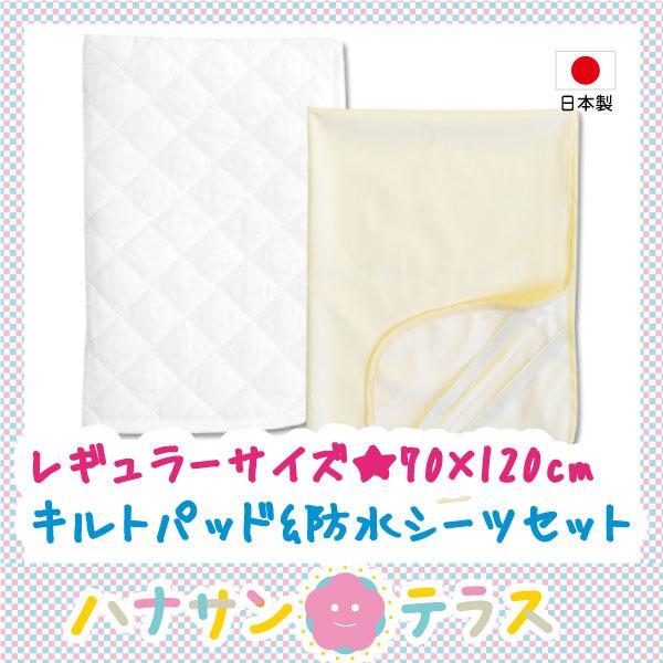 ベビーキルトパッド&防水シーツセット(70×120cm) レギュラーサイズ 2枚セット 透湿防水タイプ 洗濯可能