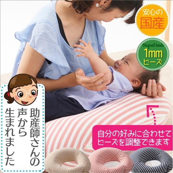 さんさんまくら マルチロング授乳クッション 抱き枕 日本製 洗える 妊婦 しっかり1mmビーズ ラッピング可|hashbaby|02