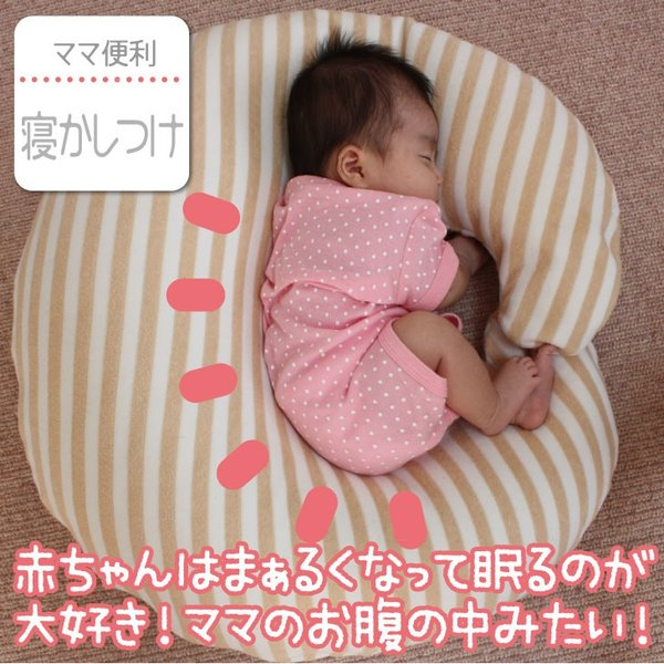 さんさんまくら マルチロング授乳クッション 抱き枕 日本製 洗える 妊婦 しっかり1mmビーズ ラッピング可|hashbaby|04