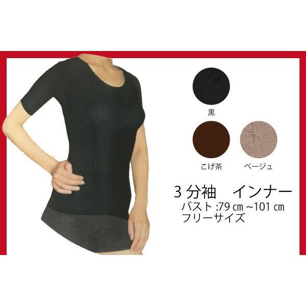 インナー レディース 日本製 3分袖 8分袖 フリーサイズ シャツ スパッツ 薄手 軽い あったかい下着 ネコポス対応送料無料 代引き不可 日時指定不可|hashbaby|02