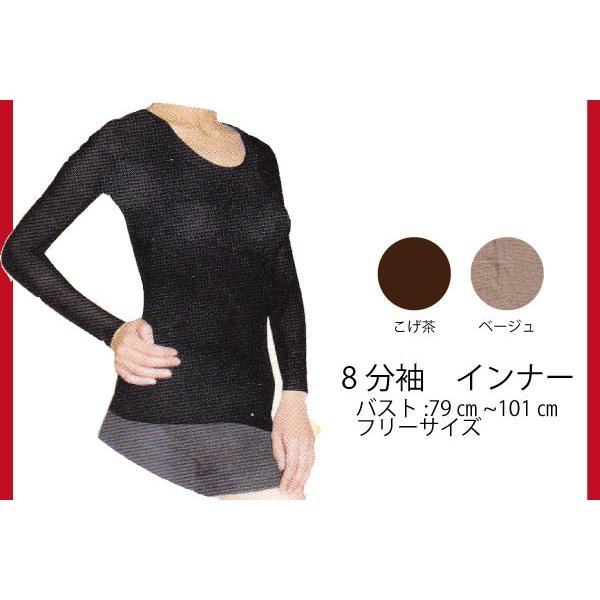 インナー レディース 日本製 3分袖 8分袖 フリーサイズ シャツ スパッツ 薄手 軽い あったかい下着 ネコポス対応送料無料 代引き不可 日時指定不可|hashbaby|03