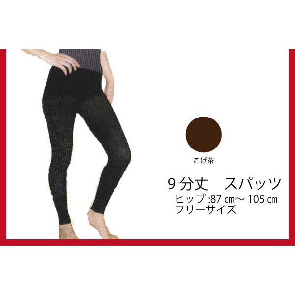 インナー レディース 日本製 3分袖 8分袖 フリーサイズ シャツ スパッツ 薄手 軽い あったかい下着 ネコポス対応送料無料 代引き不可 日時指定不可|hashbaby|04