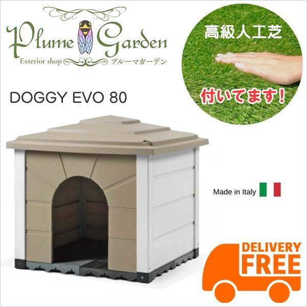 犬小屋 屋外 人工芝 付き 中型犬 ドッグハウス ペットハウス おしゃれトスカーナ ドギーエヴォ 80 イタリア製 プラスチック樹脂製 送料無料