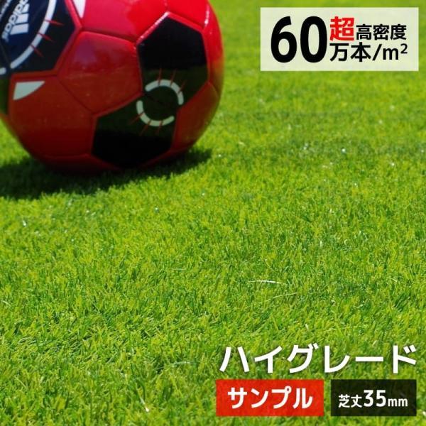 人工芝 サンプル 高級人工芝 マット リアル芝 リゾート・ガーデンターフ (20cm×20cm)
