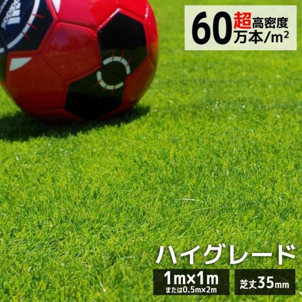 人工芝  高級人工芝 マット状 リゾートガーデンターフ ロール 人工芝 1平米  お試し価格(1m×1mまたは0.5m×2m)