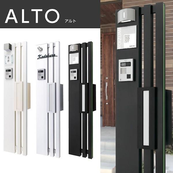 門柱 機能門柱 おしゃれ デザイン ALTO アルト+ポストセット 玄関に素敵な門柱 郵便ポストや表札、表札灯が取付可能なエクステリア門柱