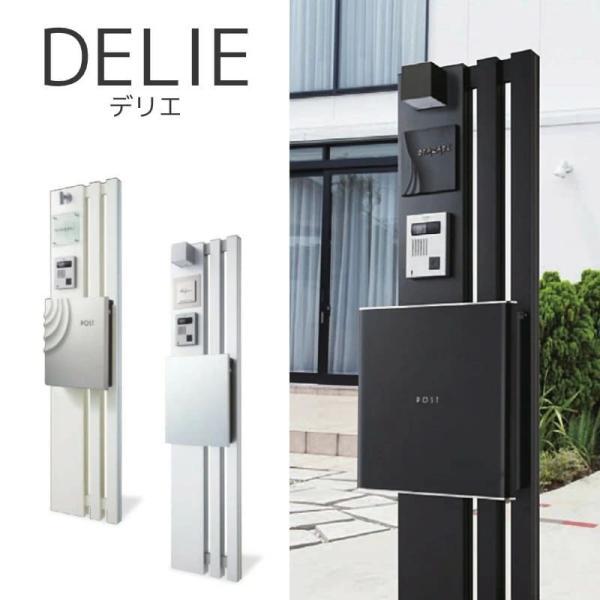 門柱 機能門柱 おしゃれ デザイン DELIE デリエ 玄関に素敵な門柱 郵便ポストや表札、表札灯が取付可能なエクステリア門柱 送料無料