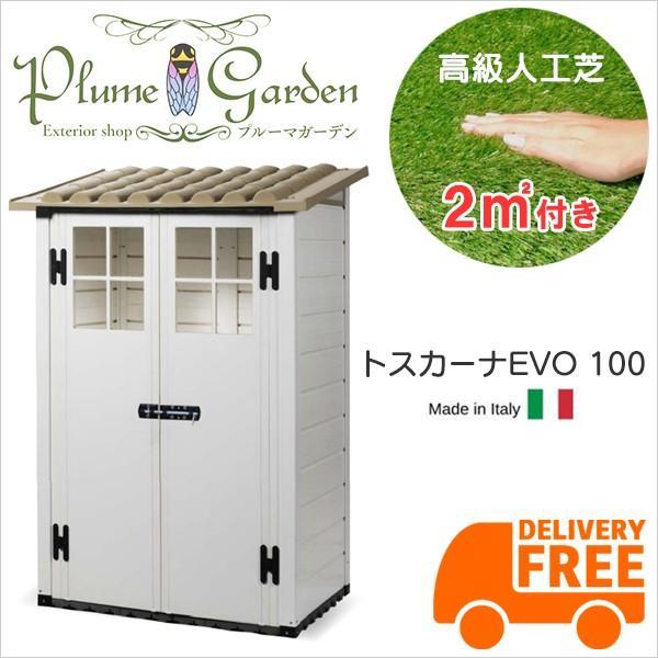 物置 屋外 おしゃれ 人工芝 2平米付 期間限定 ガーデン トスカーナエヴォ100(W1225mm) イタリア製 プラスチック樹脂製