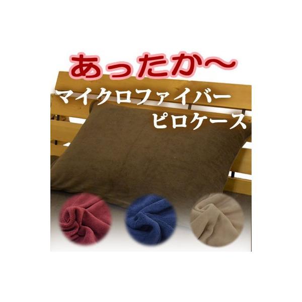 ピロケース あたたか マイクロファイバー 無地4色  43×63cm|hashima-shinsou